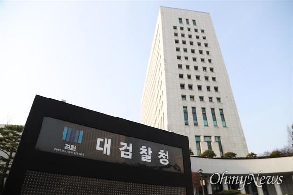서울 서초구 대검찰청.