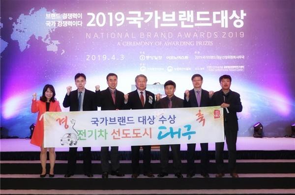 2018, 2019 연속 국가브랜드 대상 전기차 선도도시로 선정된 대구
