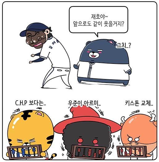 뛰어난 유격수 수비가 강점인 김재호(출처: KBO야매카툰/엠스플뉴스)