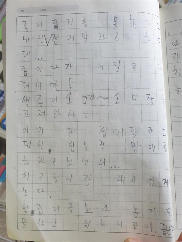 일기 아이가 종이접기를 대신하느라 놀지 못한 것에 대해 하소연을 쓴 일기의 일부분