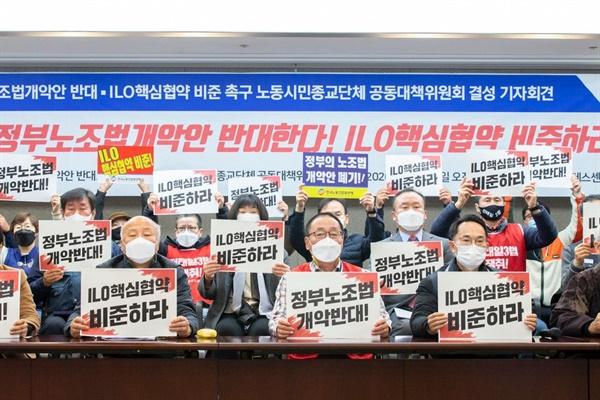 11월 26일, 정부노조법개악안 반대, ILO 핵심협약 비준 촉구 노동시민종교단체 공동대책위원회 결성 기자회견이 열리고 있다.