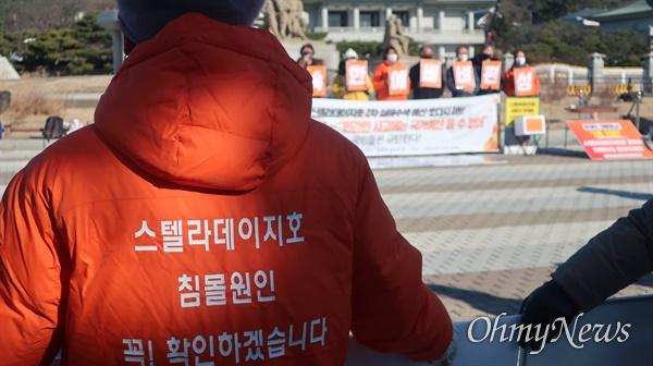 스텔라데이지호 실종선원 가족들이 시민단체 대표들과 함께 8일 서울 청와대 앞에서 '2차 수색 재개' 촉구 기자회견을 진행했다.