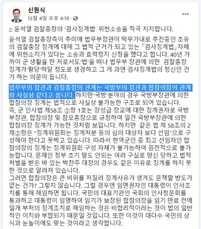 국민의힘 신원식 의원 페이스북