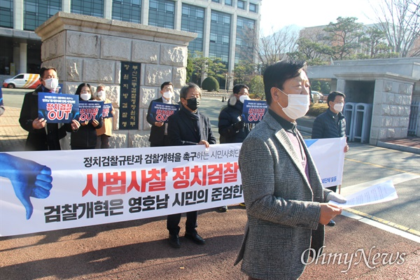 '정치검찰 규탄과 검찰개혁을 촉구하는 영호남 범시민사회단체' 관계자들이 12월 9일 오전 창원지방검찰청 앞에서 시국선언문을 발표하고, '검찰개혁'이라 쓴 손팻말을 들고 서 있다. 이한기 마산대 교수가 대표 발언하고 있다.