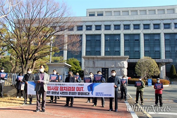 '정치검찰 규탄과 검찰개혁을 촉구하는 영호남 범시민사회단체' 관계자들이 12월 9일 오전 창원지방검찰청 앞에서 시국선언문을 발표하고, '검찰개혁'이라 쓴 손팻말을 들고 서 있다.