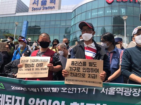 서울역 광장에서 열린 정부 재난지원금 개선요구 기자회견. 그러나 당사자들의 요구가 제도에 반영되는 일은 없었다.