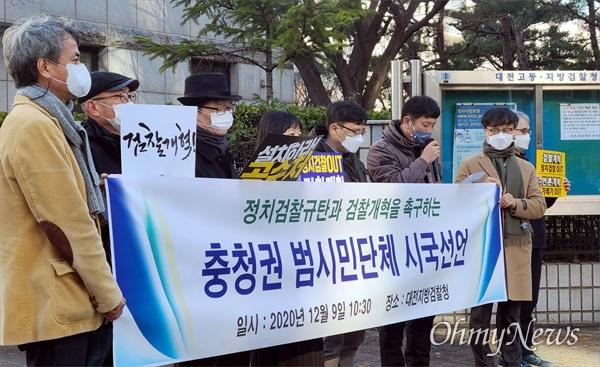 대전·세종·충남·충북 등 충청권 118개 시민사회단체는 9일 오전 대전지방검찰청 앞에서 '정치검찰 규탄과 검찰개혁'을 촉구하는 긴급시국선언을 발표했다.
