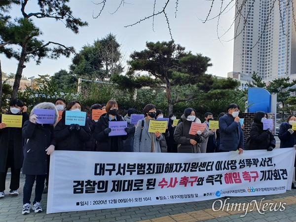 대구지역 시민단체들은 9일 오전 대구지검 앞에서 기자회견을 열고 성추행 혐의를 받고 있는 대구서부범죄피해자지원센터 이사장을 즉각 기소할 것을 촉구했다.
