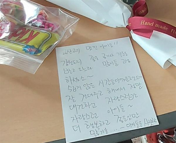 편지와 꽃과 간식
