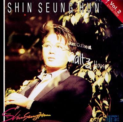 신승훈 2집의 <보이지 않는 사랑>은 지상파 음악방송 14주 연속 1위라는 대기록을 가지고 있다.