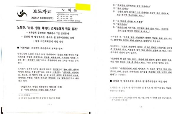 """'삼성X파일' 보도자료(노회찬, """"삼성, 명절 때마다 검사들에게 떡값 돌려"""")."""