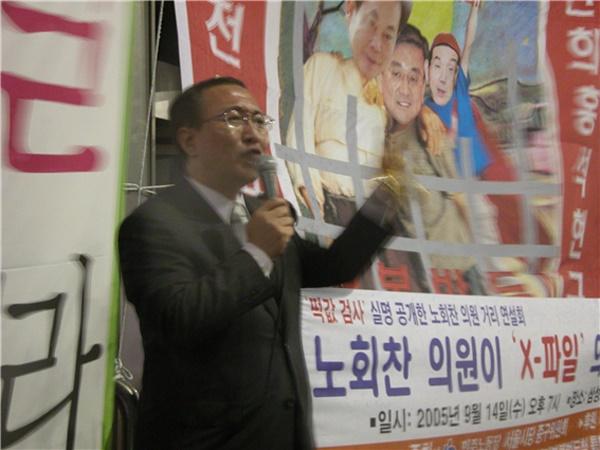 2005년 9월 14일 서울 중구 태평로 삼성 본관 앞에서 열린 '삼성 X파일' 길거리 특강에서 발언 중인 노회찬.