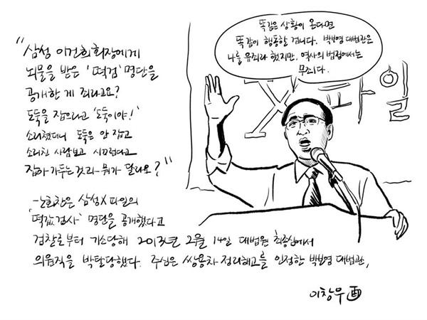 삼성X파일 속 '떡값'검사 실명을 공개했다는 이유로 검찰에 기소, 2013년 대법원의 유죄 판결로 의원직을 박탈당한 노회찬.