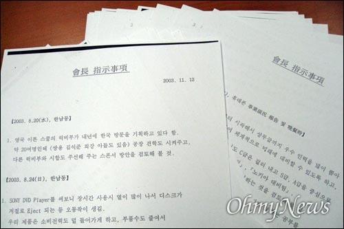 2007년 11월 2일, 세상에 공개된 이건희 삼성그룹 회장의 '지시사항' 문건.