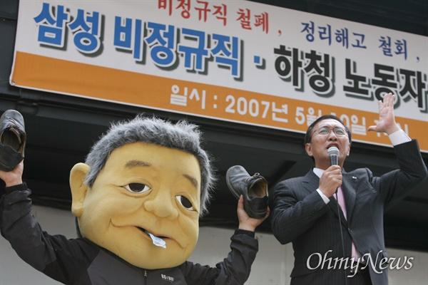 2007년 5월 10일 노회찬 민주노동당 의원이 삼성 비정규·하청 노동자 공동투쟁 집회에 참석해 삼성의 무노조 경영 방침 철회를 요구하며 연대사를 하고 있는 모습.