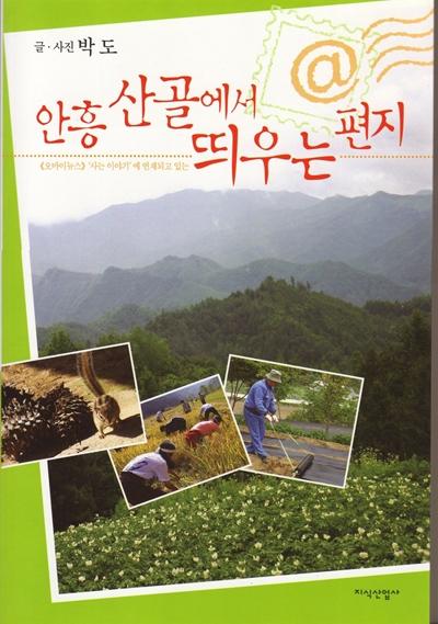 '안흥 산골에서 띄우는 편지' 표지