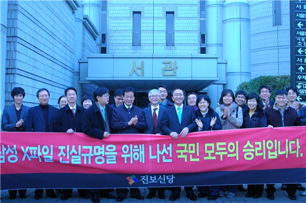 기뻐하는 삼성X파일 사건 노회찬 변호인단.
