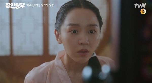 tvN 드라마 <철인왕후> 한 장면.
