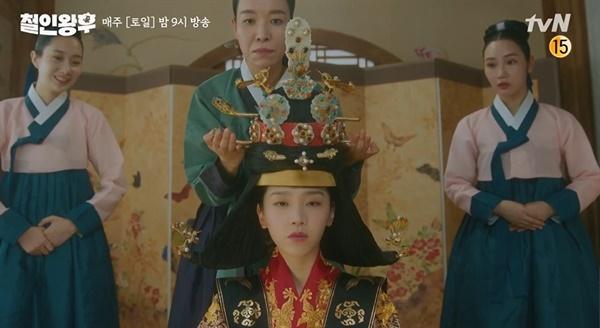 tvN <철인왕후> 한 장면.
