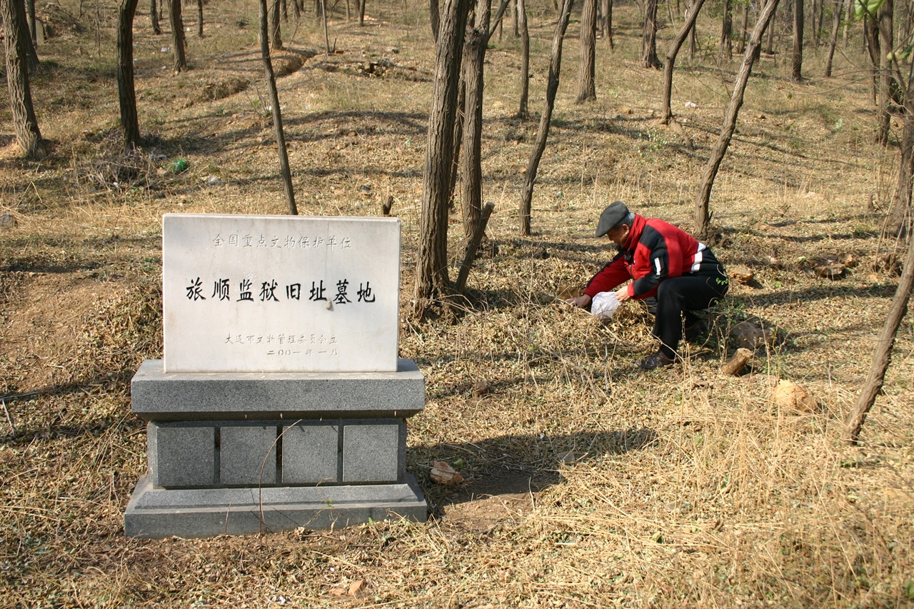 기자가 옛 뤼순감옥 사형수 묘지의 흙을 담아 오다(2009. 11. 3.).