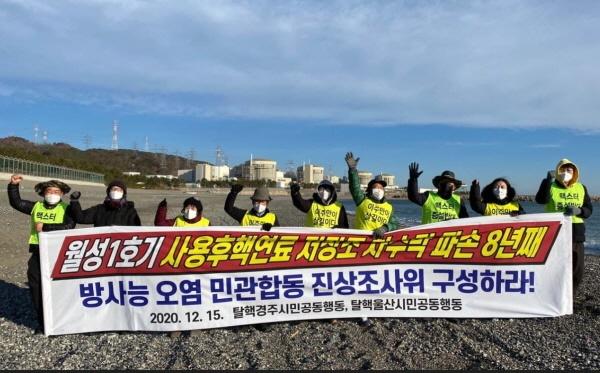 경주와 울산의 시민단체 및 탈핵단체가 12월 15일 월성핵발전소 앞에서 펄침막을 들고, 월성 1~4호기 방사능오염 실태조사를 위한 민관합동 진상조사위원회 구성을 촉구했다.