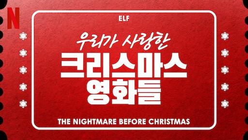 넷플릭스 오리지널 시리즈 <우리가 사랑한 크리스마스 영화들> 포스터.