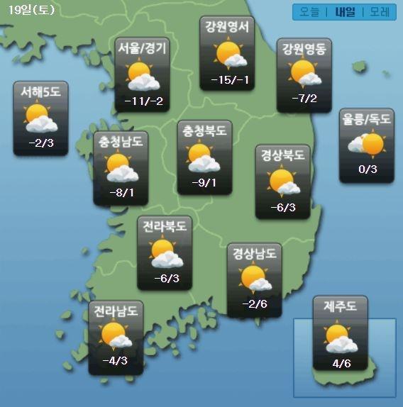 주요 지역별 내일(19일·토)날씨 전망