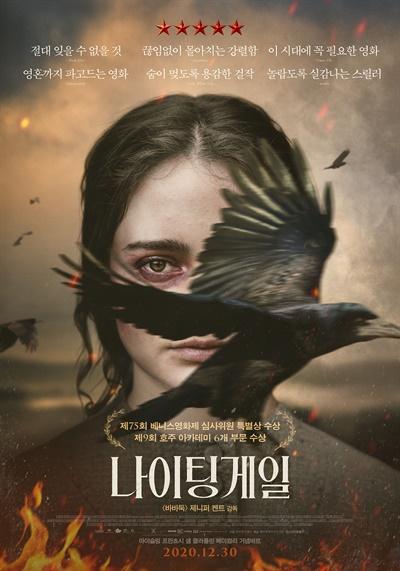 영화 <나이팅게일> 관련 이미지.