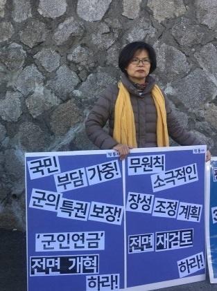 국방부에 군인연금 전면 개혁을 촉구하는 평통사 회원