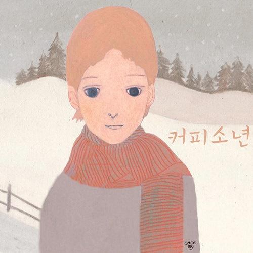 커피소년의 2012년 싱글 '크리스마스엔' 표지