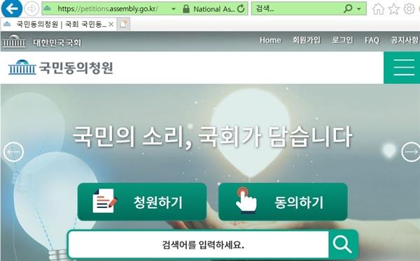 국회국민동의청원 홈페이지.