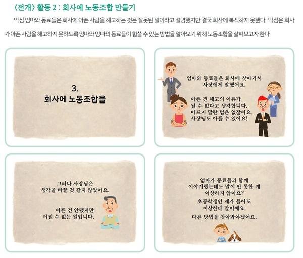서울시교육청이 만든 <초등학교 교육과정 연계 노동인권 지도자료> 내용.