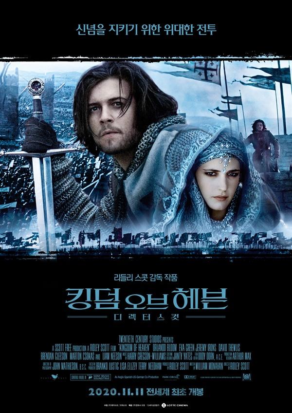 영화 <킹덤 오브 헤븐: 디렉터스 컷> 포스터.