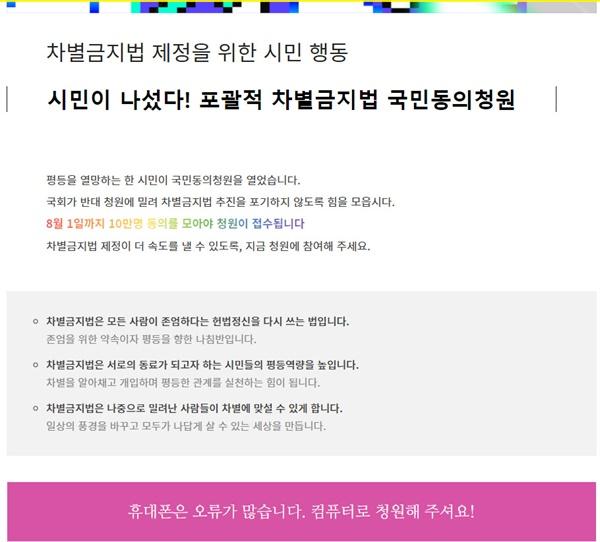 포괄적 차별금지법 국민동의청원 캠페인 안내글
