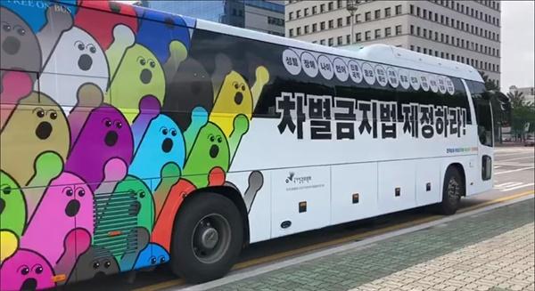 차별금지법제정촉구 전국순회 평등버스