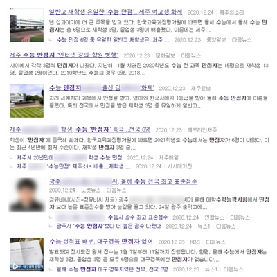 수능 만점자 관련 기사.