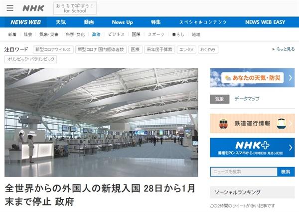 일본 정부의 전 세계 신규 외국인 입국 전면 중단을 보도하는 NHK 뉴스 갈무리.