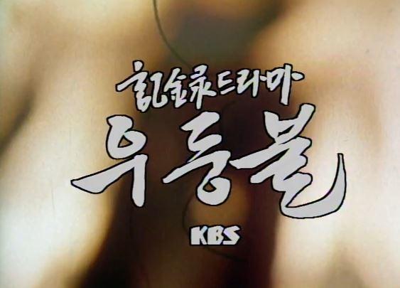KBS 기록드라마 <우둥불>