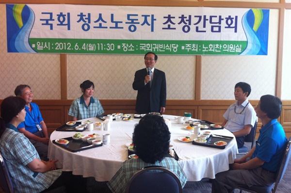 2012년 6월 4일, 국회청소노동자 초청간담회에서 발언하고 있는 노회찬 의원.