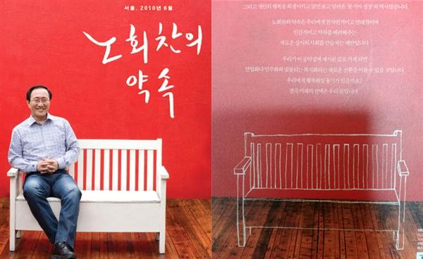 책 '노회찬의 약속'(레디앙, 2010) 앞표지와 뒷표지.