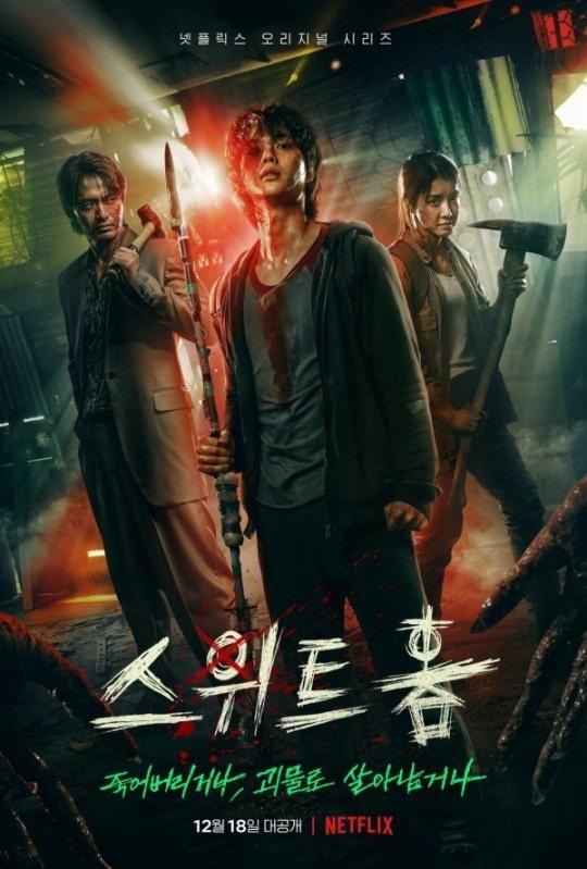 넷플릭스 오리지널 시리즈 <스위트홈> 포스터.
