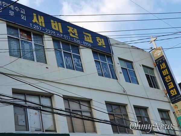 코로나19 확진자가 나온 대구 중구 새비전교회.