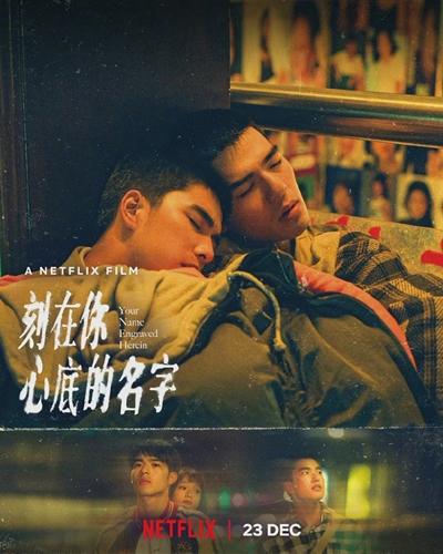 넷플릭스 오리지널 영화 <네 마음에 새겨진 이름> 포스터.