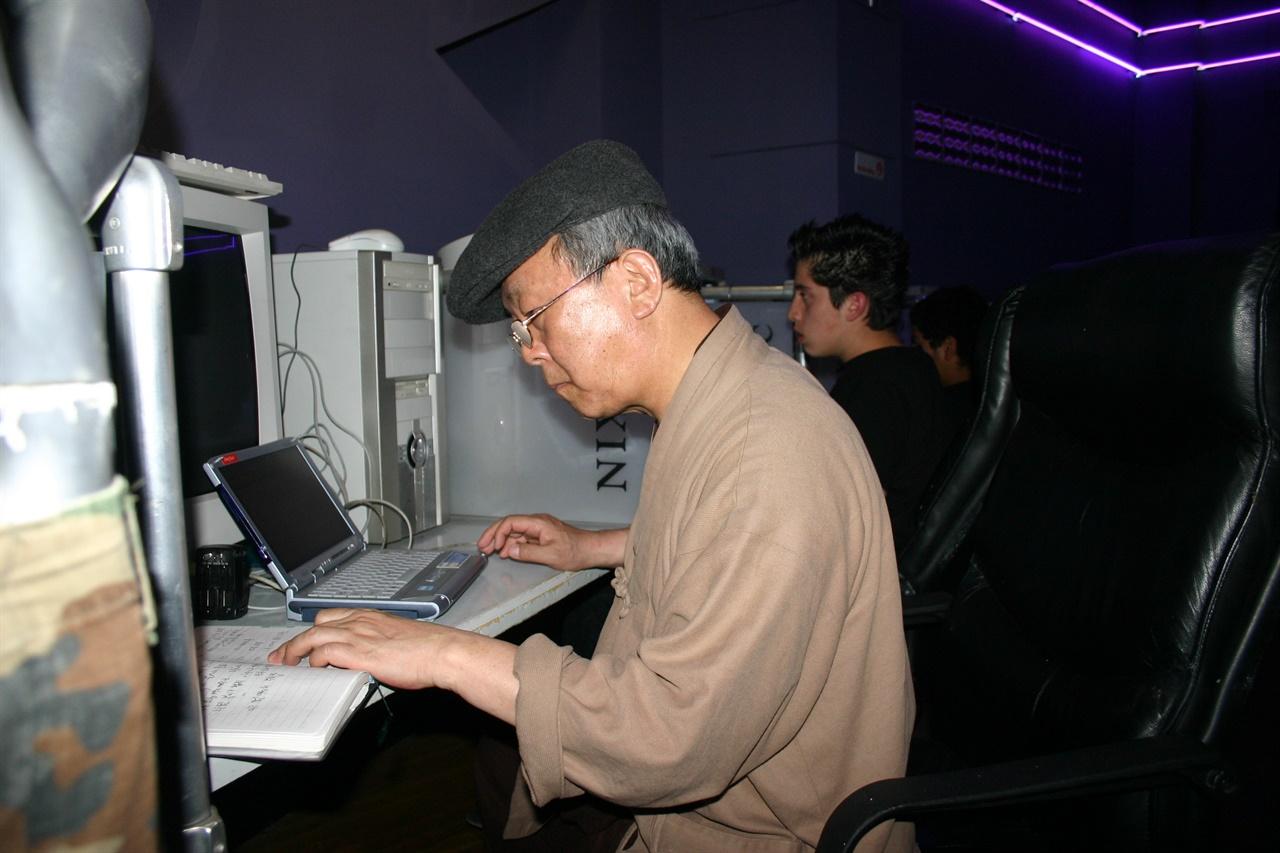 백범 김구 암살진상 규명 차 방미 중 LA 한 PC 방에서 오마이뉴스 본사로 송고하고 있다(2004. 3.).