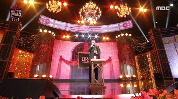 MBC < 2020 방송연예대상 >의 한 장면