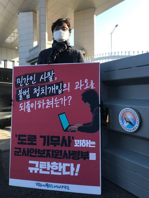 기무사 댓글부대를 부활시키려는가? '도로 기무사' 꾀하는 군사안보지원사령부 규탄 1인 시위