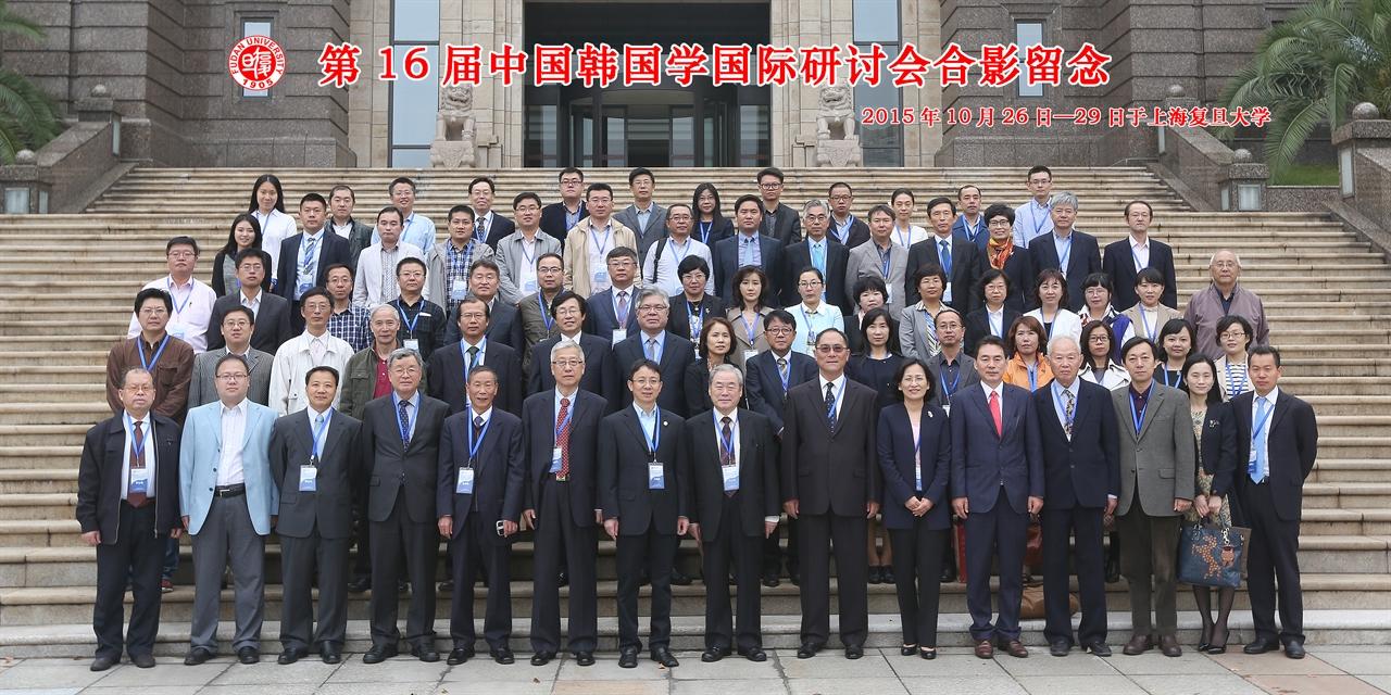 소준섭 전 조사관은 국회도서관에 근무하고 있던 지난 2015년 10월 상하이 푸단대에서 열린 한중학자교류학술회의에 참석했다(왼쪽 세번째 줄 왼쪽으로부터 다섯번째).