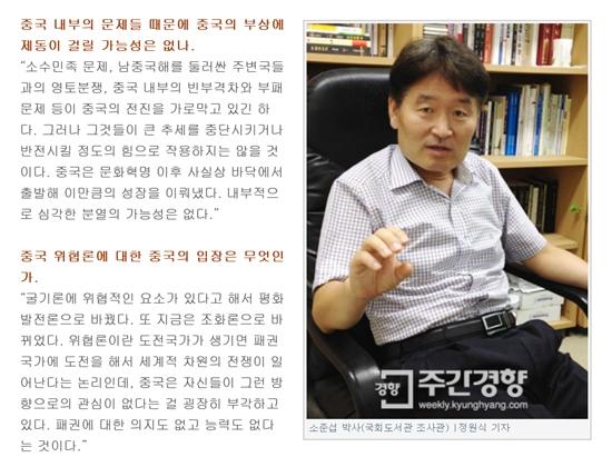지난 2012년 8월 한중수교 20주년을 계기로 <주간경향>과 인터뷰한 소준섭 전 조사관.