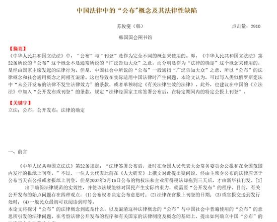 소준섭 전 조사관이 지난 2011년 5월 상하이 교통대학학보에 기고한 '중국 법률공포' 관련 논문.