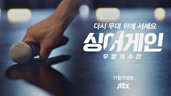 회차를 거듭할수록 인기를 얻고 있는 JTBC의 경연 프로그램 <싱어게인-무명가수전>